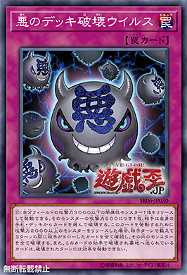 [OCG/TCG] Structure Deck : Lair of Darkness 214_2012
