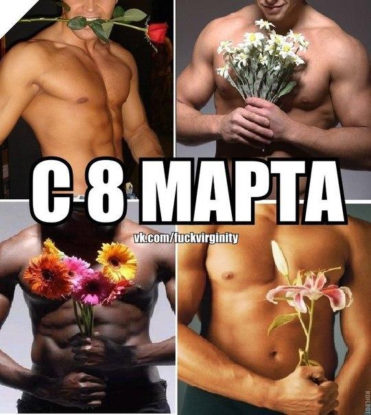 C 8 МАРТА ВСЕХ Gvj4qb10