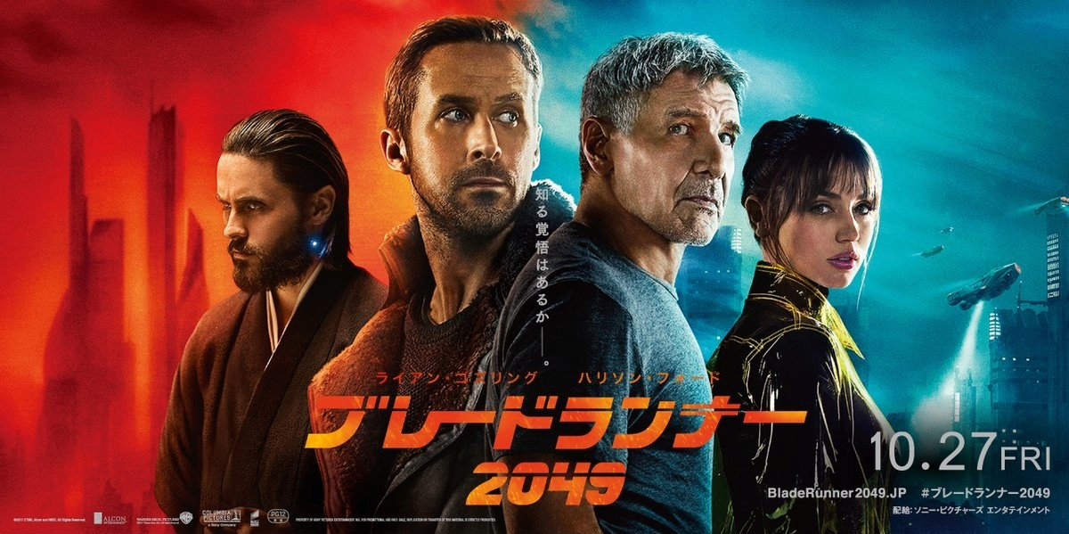 Topics tagged under film on Blade Runner | RIDLEY'S ANGELS 2049jp10