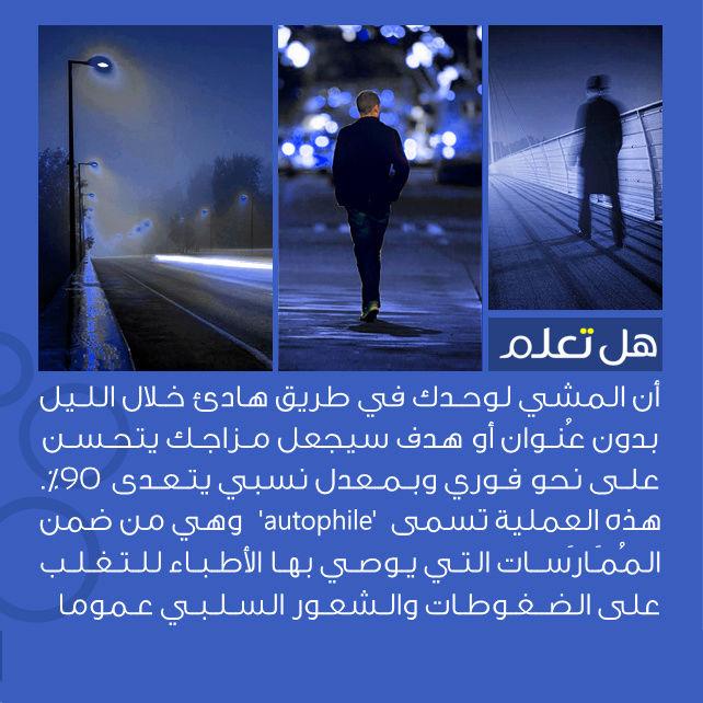 هل تعلم /  أن المشي لوحدك في طريق هاديء خلال الليل .. 1210
