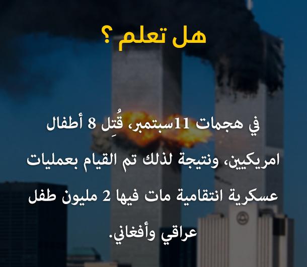 هل تعلم /  في هجمات 11 سبتمبر 1210