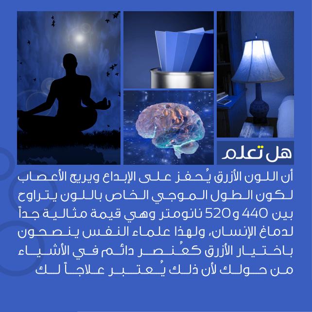 هل تعلم /  أن اللون الأزرق يحفز على الإبداع ويريح الأعصاب .. 1311