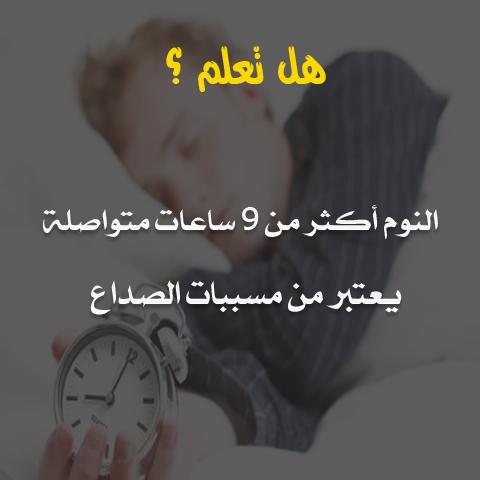 هل تعلم /  النوم أكثر من 9 ساعات متواصلة  2210