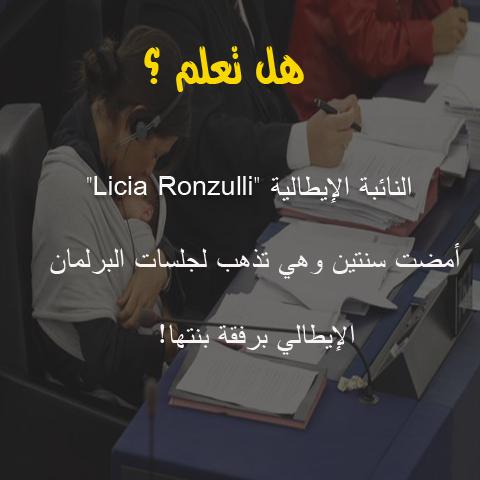 هل تعلم / النائبة  الإيطالية   Licia Ronzulli  أمضت سنتين  3010