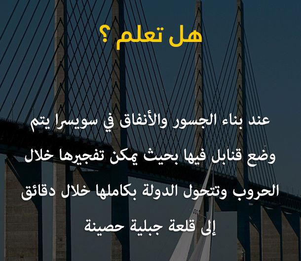 هل تعلم / عند بناء الجسور والأنفاق في سويسرا 410