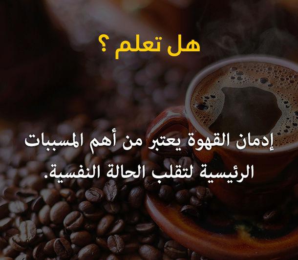 هل تعلم /  إدمان القهوة يعتبر من أهم المسببات الرئيسية  4310