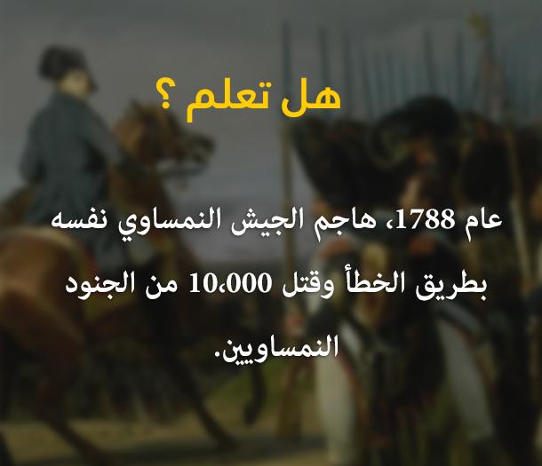 هل تعلم /  عام 1788 هاجم الجيش النمساوي نفسه بطريق الخطأ  4710