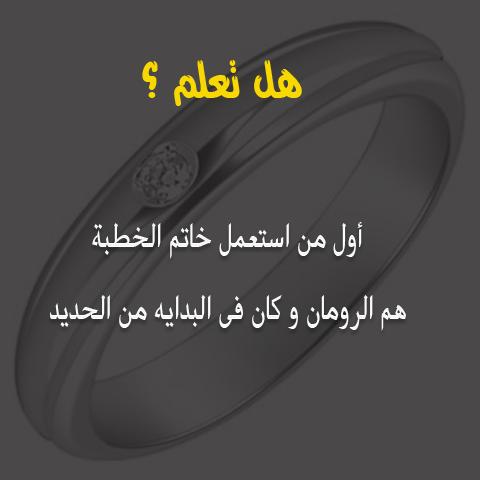 هل تعلم /  أول من استعمل خاتم الخطبة هم الرومان  5010