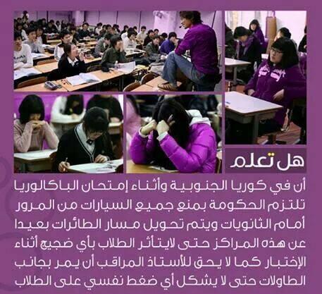 هل تعلم /  أن في كوريا الجنوبية وأثناء إمتحان الباكالوريا ... 611