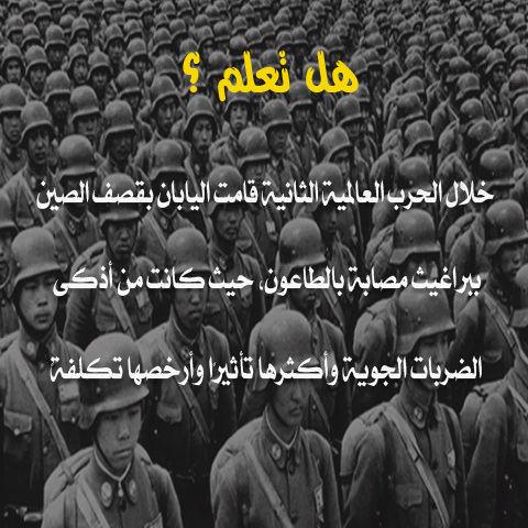 هل تعلم /  خلال الحرب العالمية الثانية قامت اليابان بقصف الصين ببراغيث مصابة بالطاعون 6310