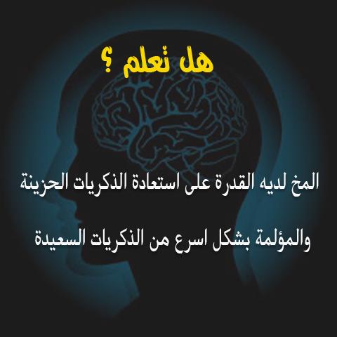 هل تعلم /  المخ لديه القدرة على إستعادة الذكريات الحزينة والمؤلمة 7210