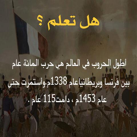 هل تعلم /  أطول الحروب في العالم هي حرب المائة عام  7510