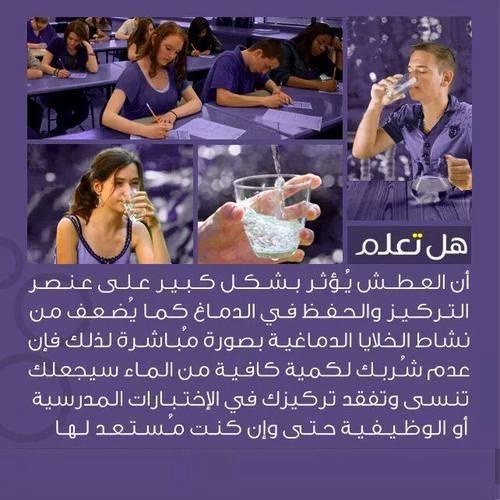 هل تعلم /  أن العطش يؤثر بشكل كبير على عنصر التركيز والحفظ  912