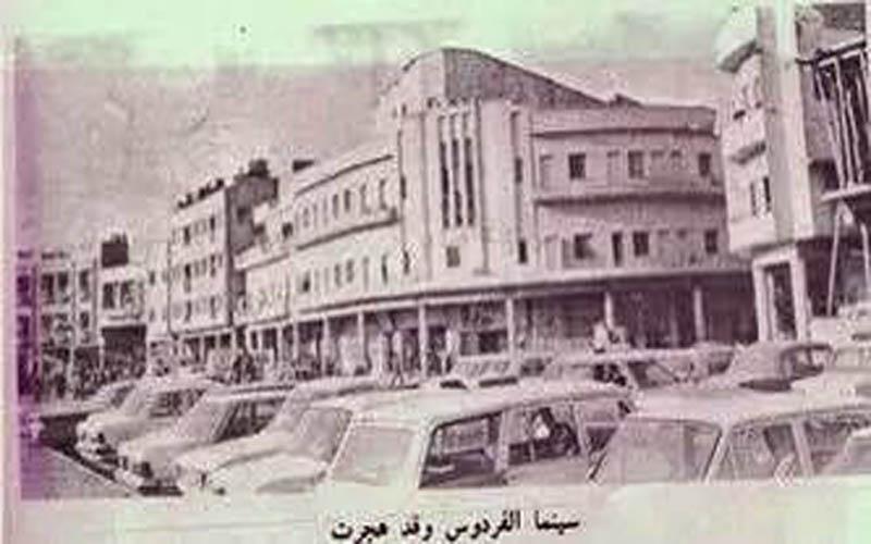 شارع غازي ( الكفاح ) ساحة زبيدة وتظهر بوضوح سينما الفردوس _a_od110
