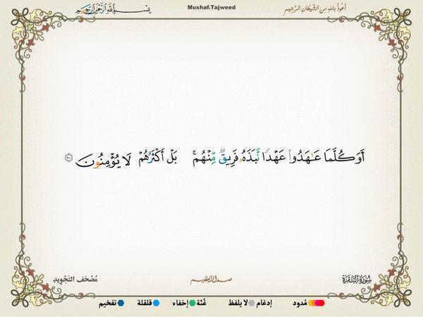 الآية 100 من سورة البقرة الكريمة المباركة Oa_10010