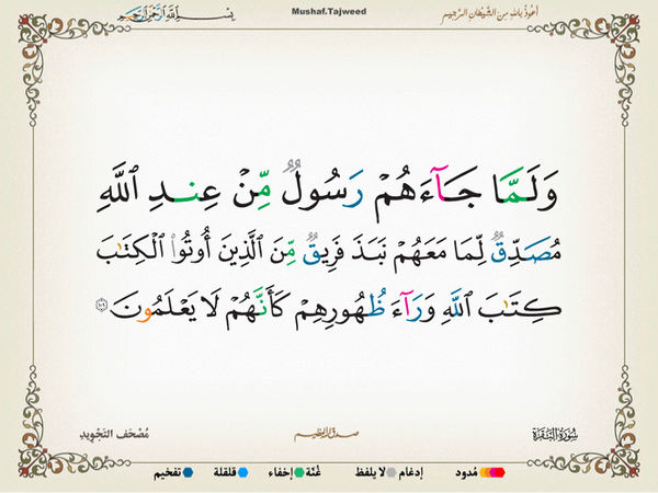 الآية 101 من سورة البقرة الكريمة المباركة Oa_10110