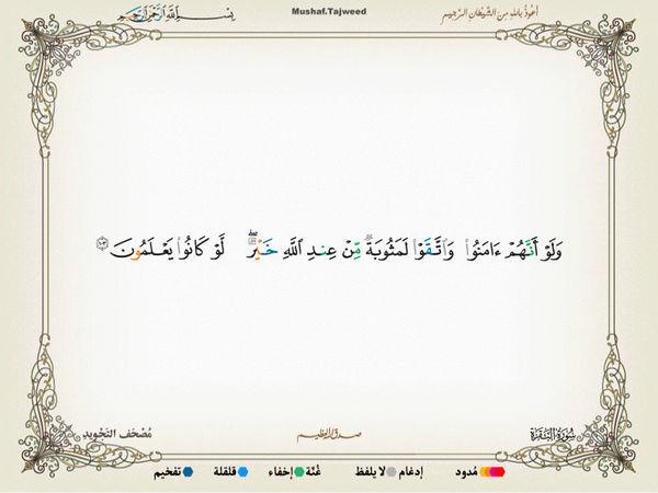 الآية 103 من سورة البقرة الكريمة المباركة Oa_10310