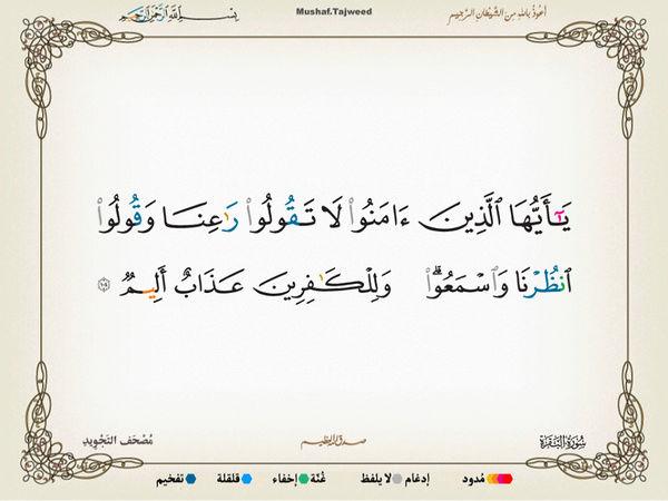 الآية 104 من سورة البقرة الكريمة المباركة Oa_10410