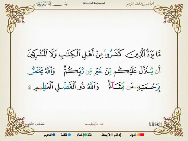 الآية 105 من سورة البقرة الكريمة المباركة Oa_10510
