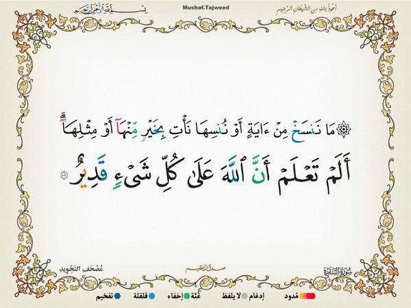 الآية 106 من سورة البقرة الكريمة المباركة Oa_10610