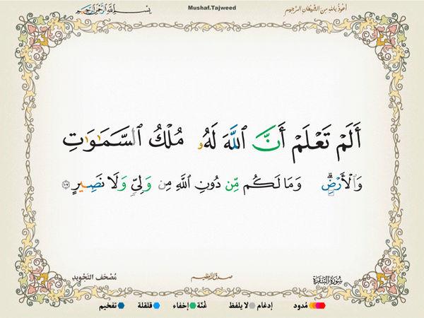 الآية 107 من سورة البقرة الكريمة المباركة Oa_10710