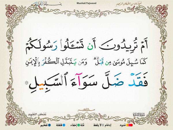 الآية 108 من سورة البقرة الكريمة المباركة Oa_10810