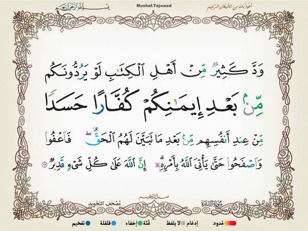 الآية 109 من سورة البقرة الكريمة المباركة Oa_10910