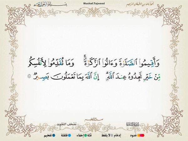 الآية 110 من سورة البقرة الكريمة المباركة Oa_11010