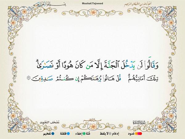 الآية 111 من سورة البقرة الكريمة المباركة Oa_11110