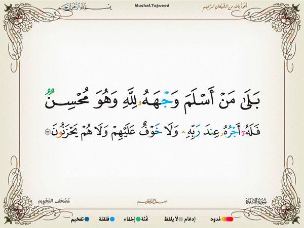 الآية 112 من سورة البقرة الكريمة المباركة Oa_11210