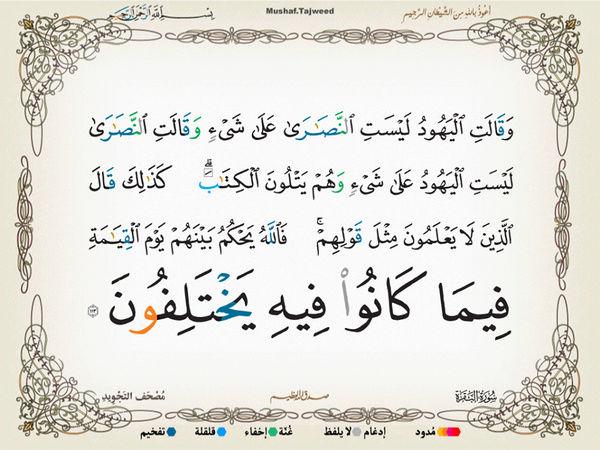 الآية 113 من سورة البقرة الكريمة المباركة Oa_11310