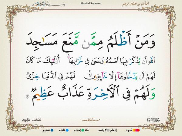 الآية 114 من سورة البقرة الكريمة المباركة Oa_11410