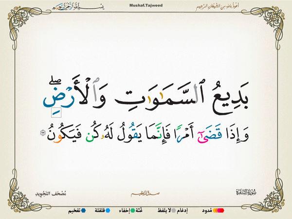 الآية 117 من سورة البقرة الكريمة المباركة Oa_11710