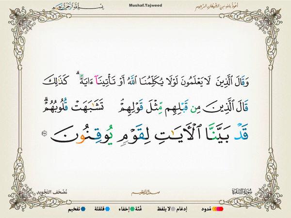 الآية 118 من سورة البقرة الكريمة المباركة Oa_11810