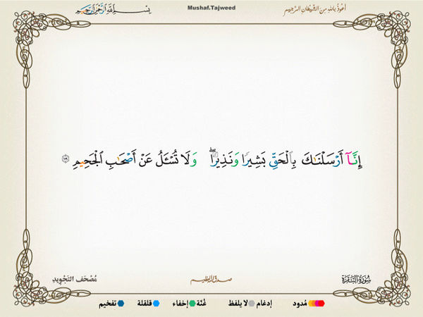 الآية 119 من سورة البقرة الكريمة المباركة Oa_11910