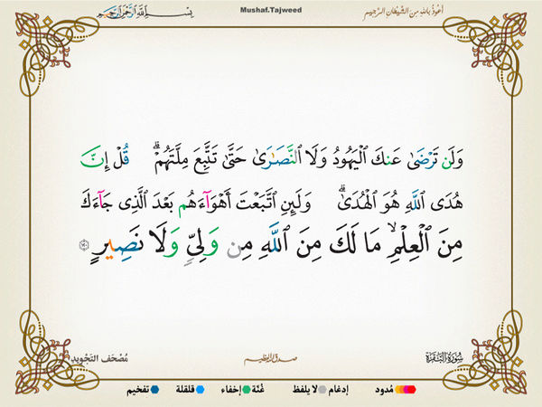 الآية 120 من سورة البقرة الكريمة المباركة Oa_12010