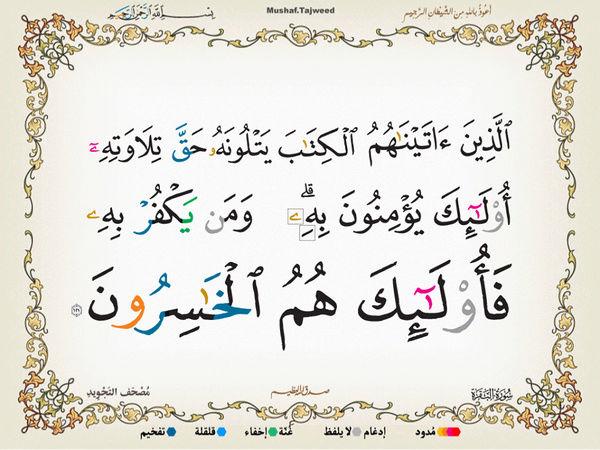 الآية 121 من سورة البقرة الكريمة المباركة Oa_12110