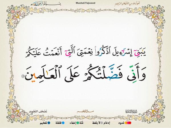 الآية 122 من سورة البقرة الكريمة المباركة Oa_12210