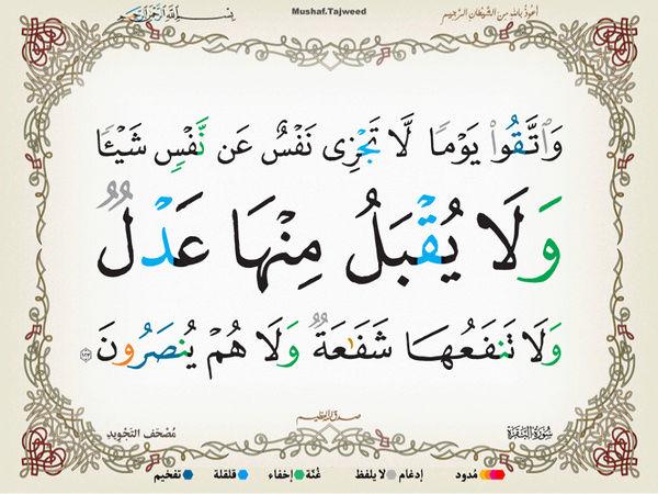الآية 123 من سورة البقرة الكريمة المباركة Oa_12310