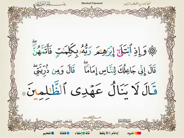 الآية 124 من سورة البقرة الكريمة المباركة Oa_12410