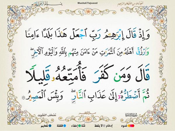 الآية 126 من سورة البقرة الكريمة المباركة Oa_12610