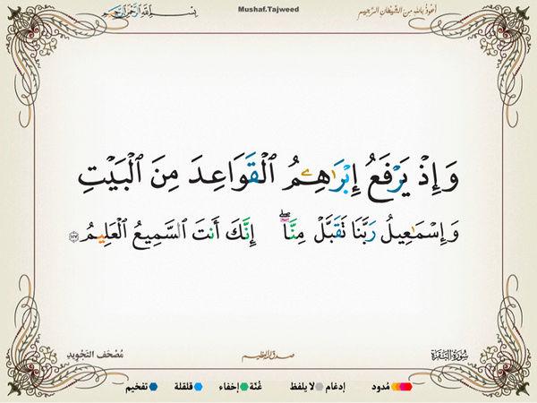الآية 127 من سورة البقرة الكريمة المباركة Oa_12710