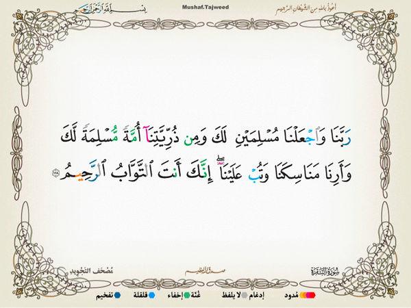الآية 128 من سورة البقرة الكريمة المباركة Oa_12810