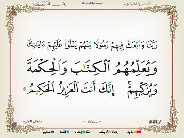 الآية 129 من سورة البقرة الكريمة المباركة Oa_12910
