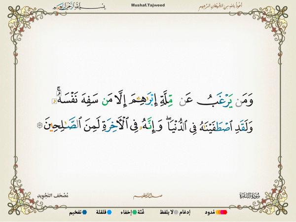 الآية 130 من سورة البقرة الكريمة المباركة Oa_13010
