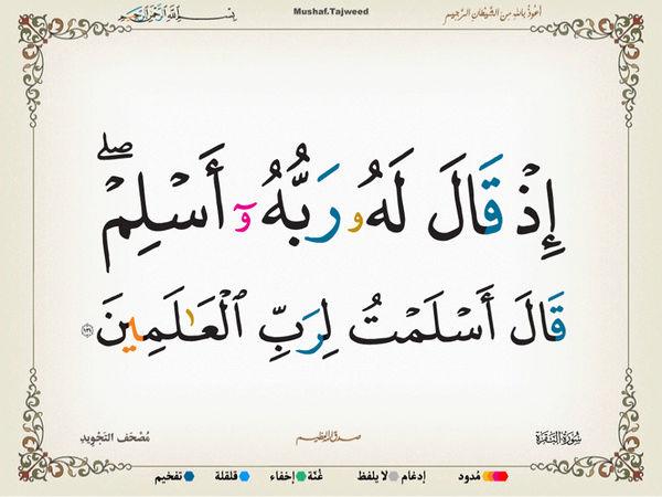 الآية 131 من سورة البقرة الكريمة المباركة Oa_13110
