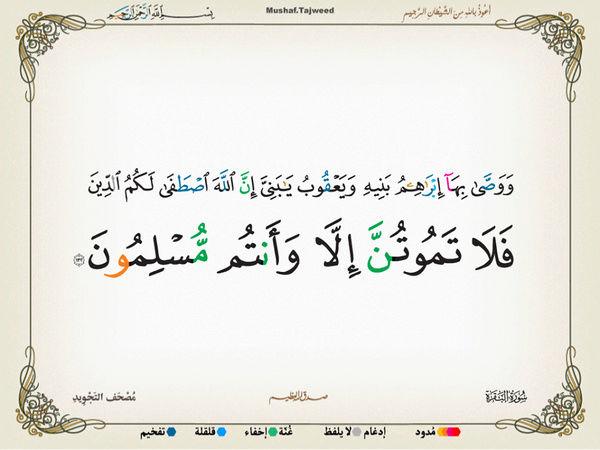 الآية 132 من سورة البقرة الكريمة المباركة Oa_13210