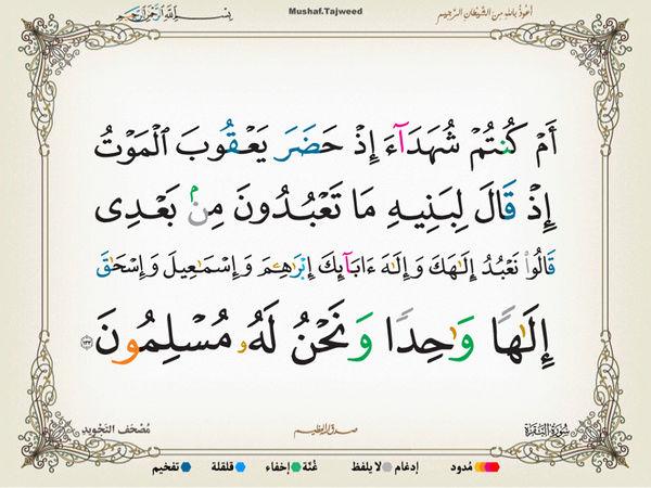 الآية 133 من سورة البقرة الكريمة المباركة Oa_13310