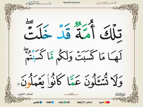 الآية 134 من سورة البقرة الكريمة المباركة Oa_13410