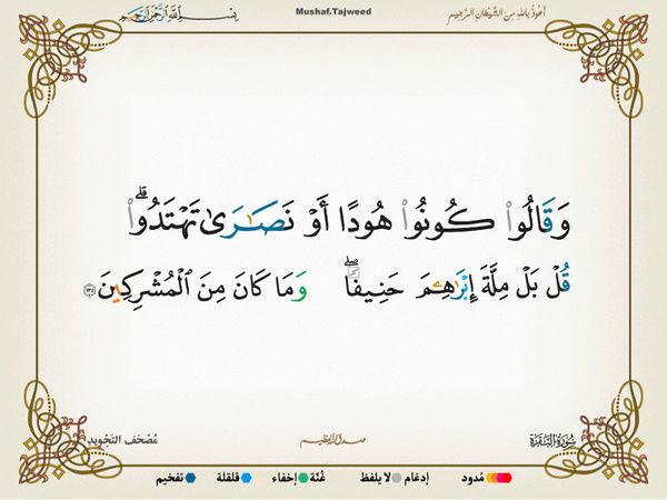 الآية 135 من سورة البقرة الكريمة المباركة Oa_13510